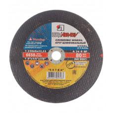 Круг зачистной по метал 230*6,0*22 (Луга)